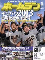 ホームラン(季刊誌)(2013年1月号)(雑誌)