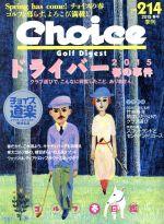 Choice(季刊誌)(NO.214 2015 春号)(雑誌)