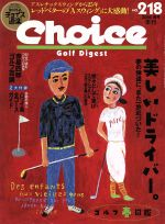Choice(季刊誌)(NO.218 2016 春号)(雑誌)
