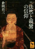 法然と親鸞の信仰 新版(講談社学術文庫)(文庫)