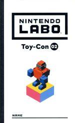 【ソフト単品】Nintendo Labo Toy-Con 02: Robot Kit(ゲーム)