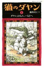 猫のダヤン ダヤン、わちふぃーるどへ(静山社ペガサス文庫)(1)(児童書)