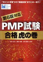 PMP試験合格虎の巻 第6版対応(単行本)