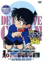 名探偵コナン PART26 Vol.6(通常)(DVD)