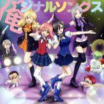 TVアニメ『魔法少女 俺』キャラクターソング集「俺ジナルソングス」(通常)(CDA)