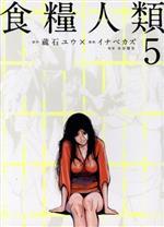 食糧人類-Starving Anonymous-(5)(ヤングマガジンKCSP)(大人コミック)