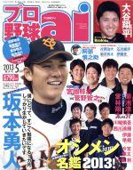 プロ野球 ai(隔月刊誌)(2013 5 MAY)(雑誌)