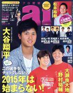 プロ野球 ai(隔月刊誌)(2015 1 January)(雑誌)