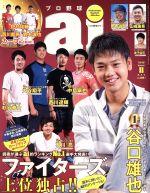 プロ野球 ai(隔月刊誌)(2016 11 November)(雑誌)