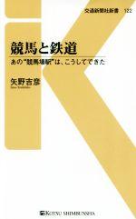 """競馬と鉄道 あの""""競馬場駅""""は、こうしてできた(交通新聞社新書)(新書)"""