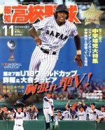 報知高校野球(隔月刊誌)(2015 11 NOVEMBER)(雑誌)