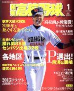 報知高校野球(隔月刊誌)(2016 1 Jan.)(雑誌)