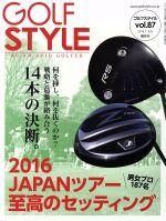 Golf Style(隔月刊誌)(vol.87 2016.7)(雑誌)