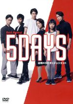 Rock Musical『5DAYS 辺境のロミオとジュリエット』(通常)(DVD)