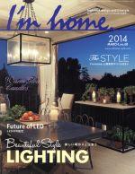 I'm home(隔月刊誌)(no.68 2014 MARCH)(雑誌)