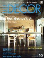 ELLE DECOR(隔月刊誌)(no.146 October 2016 10)(雑誌)