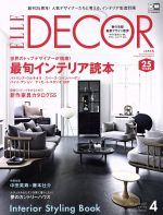 ELLE DECOR(隔月刊誌)(no.149 April 2017 4)(雑誌)
