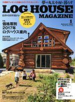 LOG HOUSE MAGAZINE(No.152 2017年1月号)隔月刊誌