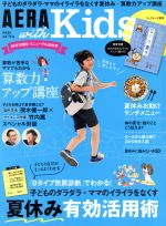 AERA with Kids(季刊誌)(2016 夏号)(雑誌)