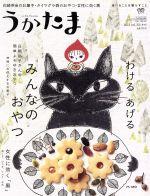 うかたま(季刊誌)(vol.32 2013)(雑誌)