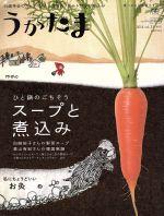 うかたま(季刊誌)(vol.33 2014)(雑誌)