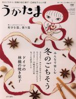 うかたま(季刊誌)(vol.37 2015)(雑誌)