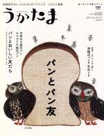 うかたま(季刊誌)(vol.45 2017)(雑誌)