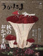 うかたま(季刊誌)(vol.48 2017)(雑誌)
