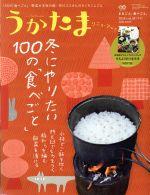 うかたま(季刊誌)(vol.49 2018)(雑誌)