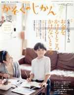 かぞくのじかん(季刊誌)(Vol.25 2013秋)(雑誌)
