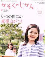 かぞくのじかん(季刊誌)(Vol.32 2015夏)(雑誌)