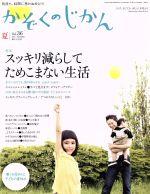 かぞくのじかん(Vol.36 2016夏)季刊誌