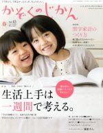 かぞくのじかん(季刊誌)(Vol.43 2018春)(雑誌)
