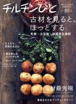 チルチンびと(季刊誌)(80号 2014夏)(雑誌)