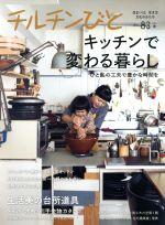 チルチンびと(季刊誌)(83号 2015春)(雑誌)