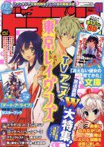 ドラゴンマガジン(隔月刊誌)(2013.NOV.11)(雑誌)