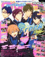 OTOMEDIA(隔月刊誌)(2014年6月号)(雑誌)
