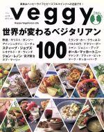 veggy(隔月刊誌)(vol.38 2015 JAN)(雑誌)