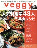 veggy(隔月刊誌)(vol.44 2016 JAN)(雑誌)