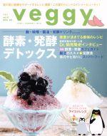 veggy(隔月刊誌)(vol.47 2016 JUL)(雑誌)