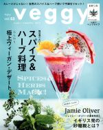 veggy(隔月刊誌)(vol.53)(雑誌)