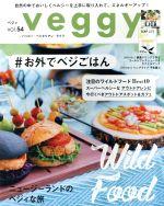 veggy(隔月刊誌)(vol.54)(雑誌)