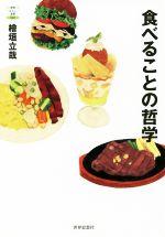 食べることの哲学(教養みらい選書002)(単行本)
