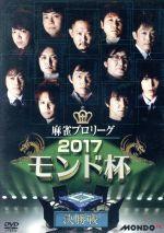麻雀プロリーグ 2017モンド杯 決勝戦(通常)(DVD)