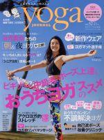 ヨガジャーナル日本版(隔月刊誌)(vol.52 2017 4/5月号)(雑誌)