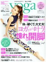 ヨガジャーナル日本版(隔月刊誌)(vol.53 2017 6/7月号)(雑誌)