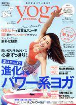 ヨガジャーナル日本版(隔月刊誌)(vol.54 2017 8/9月号)(雑誌)