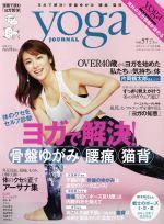 ヨガジャーナル日本版(隔月刊誌)(vol.57 2018 2/3月号)(雑誌)
