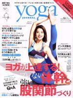 ヨガジャーナル日本版(隔月刊誌)(vol.58 2018 4/5月号)(雑誌)