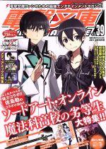 電撃文庫 MAGAZINE(隔月刊誌)(Vol.39 2014年9月号)(雑誌)